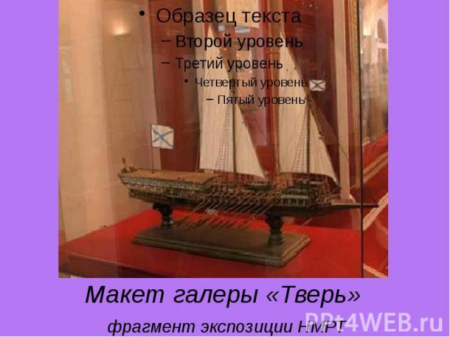 Макет галеры «Тверь» фрагмент экспозиции НМРТ