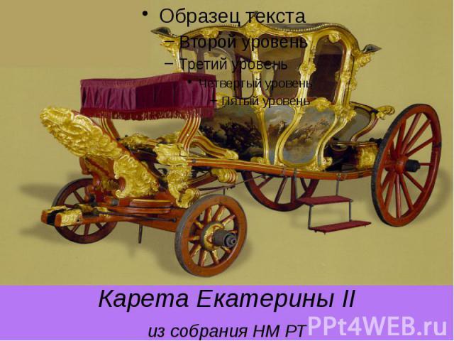 Карета Екатерины II из собрания НМ РТ