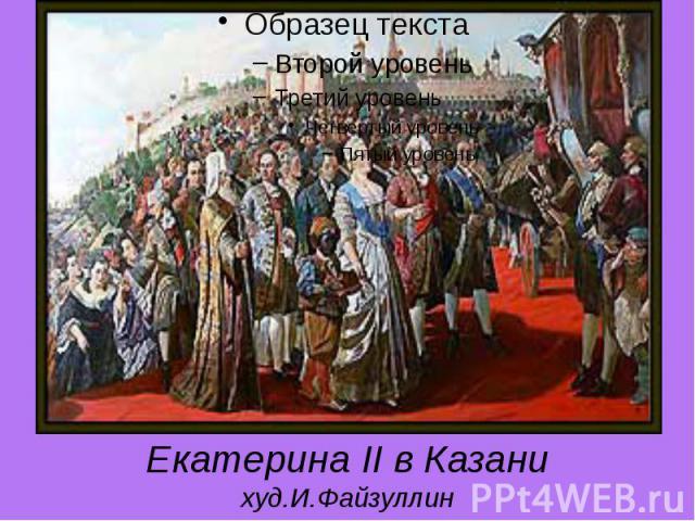 Екатерина II в Казани худ.И.Файзуллин