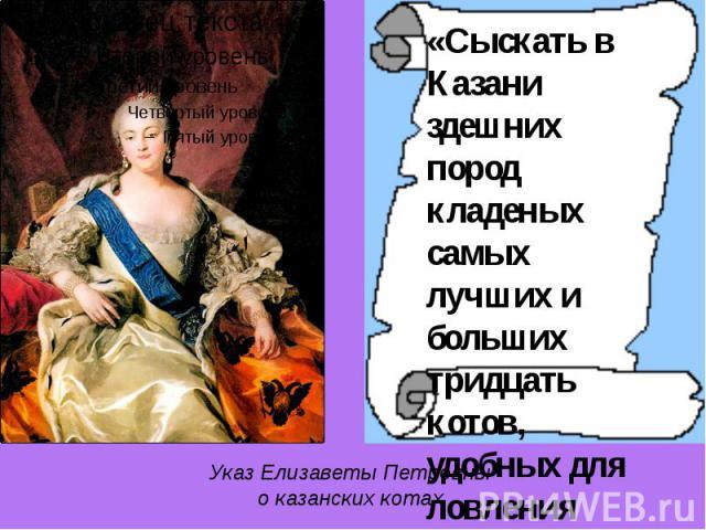 Указ Елизаветы Петровны о казанских котах