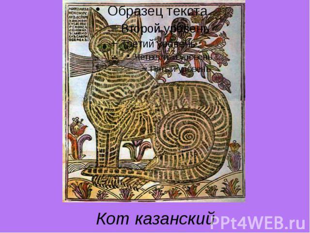 Кот казанский
