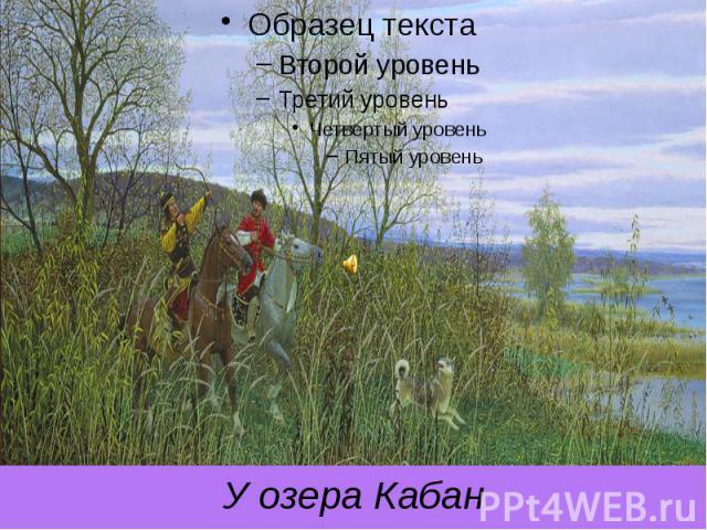 У озера Кабан