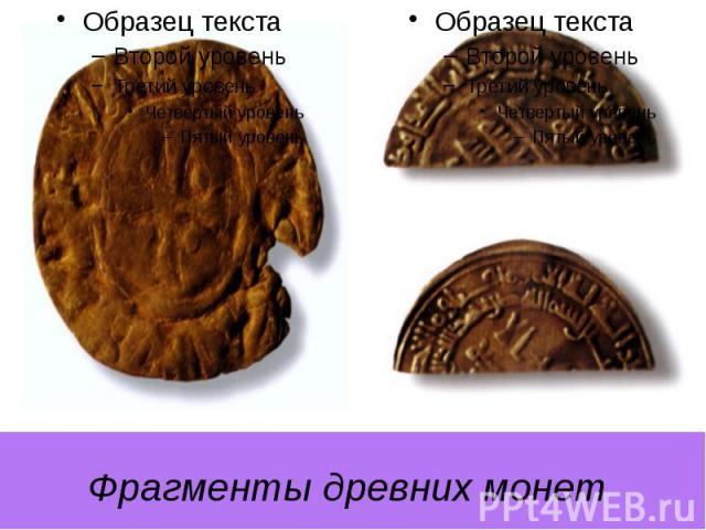 Фрагменты древних монет