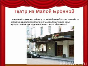 Театр на Малой Бронной Московский драматический театр на Малой Бронной — один из