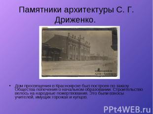 Памятники архитектуры С. Г. Дриженко. Дом просвещения в Красноярске был построен