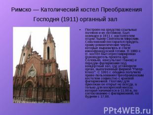 Римско — Католический костел Преображения Господня (1911) органный зал Построен
