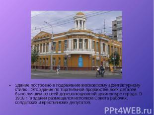 Здание построено в подражание московскому архитектурному стилю . Это здание по т
