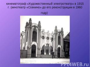 кинематограф «Художественный электротеатр» в 1915 г. (кинотеатр «Совкино» до его