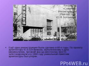 Ещё одна реконструкция была сделана в 60-е годы. По проекту архитектора Ю.В.Бого