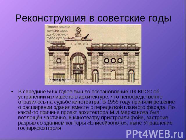 Реконструкция в советские годы В середине 50-х годов вышло постановление ЦК КПСС об устранении излишеств в архитектуре, что непосредственно отразилось на судьбе кинотеатра. В 1955 году приняли решение о расширении здания вместе с переделкой главного…