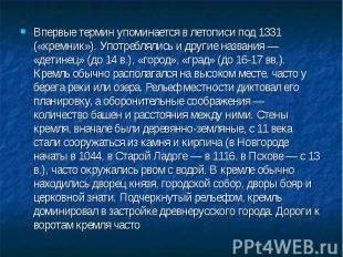 Впервые термин упоминается в летописи под 1331 («кремник»). Употреблялись и друг