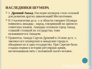 1. Древний Аккад. Наследие шумеров стало основой для развития других цивилизаций