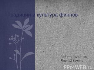 Традиции и культура финнов Работа Цыронок Яны 12 группа.