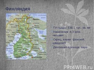 Финляндия Площадь: 338,1 тыс. кв. км Население: 5,3 млн. человек Офиц. языки: фи