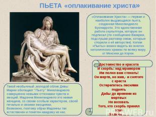 ПЬЕТА «оплакивание христа»