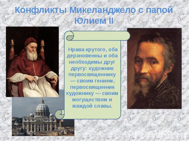 Конфликты Микеланджело с папой Юлием II