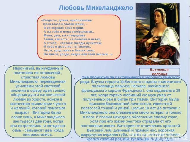 Любовь Микеланджело