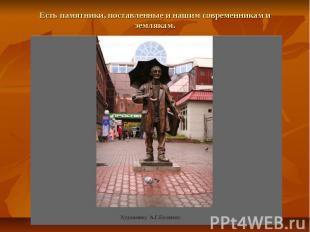 Есть памятники, поставленные и нашим современникам и землякам.
