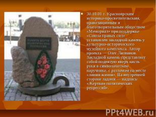 30.10.01 г. Красноярским историко-просветительским, правозащитным и благотворите