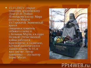 15.11.2002 г. открыт памятник архиепископу Луке (В.Ф. Войно-Ясенецкому) на пр. М