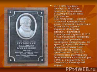 27.11.2003 по адресу пр.Маркса, 45 открыта памятная доска в память Владимира Мих