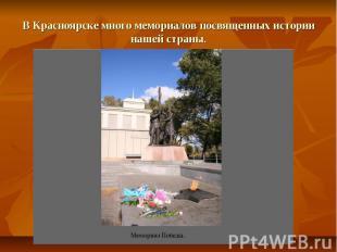 В Красноярске много мемориалов посвященных истории нашей страны.