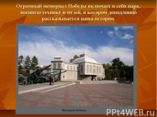 Огромный мемориал Победы включает в себя парк, военную технику и музей, в которо