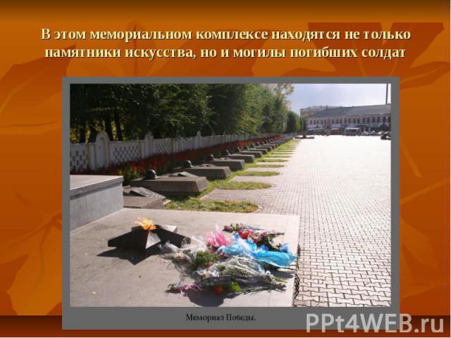 В этом мемориальном комплексе находятся не только памятники искусства, но и могилы погибших солдат
