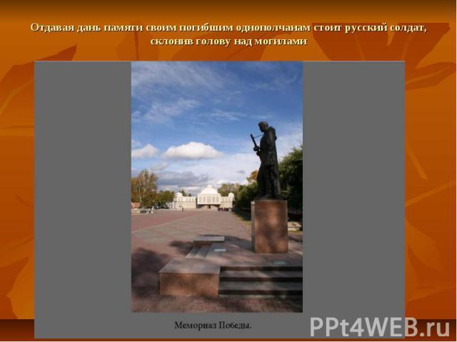 Отдавая дань памяти своим погибшим однополчанам стоит русский солдат, склонив голову над могилами