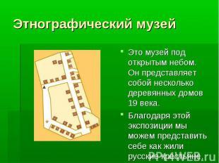 Этнографический музей Это музей под открытым небом. Он представляет собой нескол