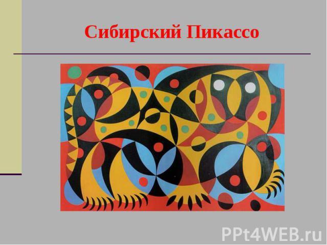 Сибирский Пикассо