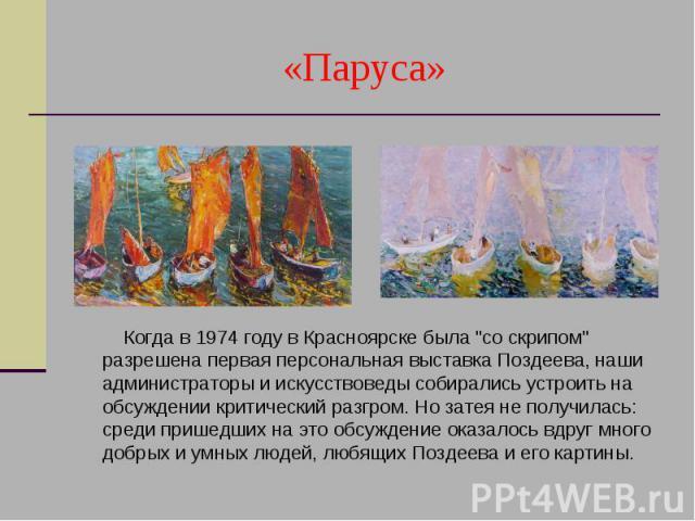 """«Паруса» Когда в 1974 году в Красноярске была """"со скрипом"""" разрешена первая персональная выставка Поздеева, наши администраторы и искусствоведы собирались устроить на обсуждении критический разгром. Но затея не получилась: среди пришедших …"""