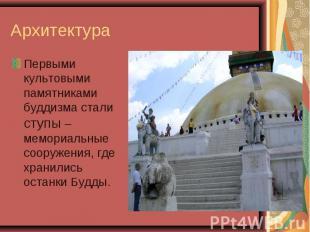 Первыми культовыми памятниками буддизма стали ступы – мемориальные сооружения, г