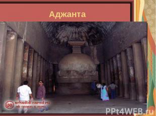 Аджанта. Штат Махараштра Аджанта. Штат Махараштра Индия 150 до н. э. - 500 н. э.