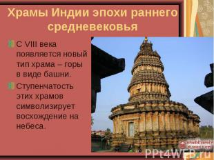 С VIII века появляется новый тип храма – горы в виде башни. С VIII века появляет