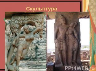 Скульптура Индии служила украшением архитектуры и чаще всего создавалась в виде