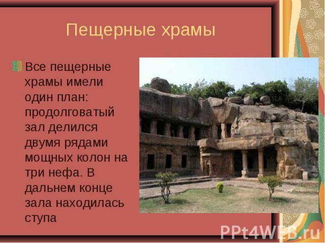 Все пещерные храмы имели один план: продолговатый зал делился двумя рядами мощных колон на три нефа. В дальнем конце зала находилась ступа Все пещерные храмы имели один план: продолговатый зал делился двумя рядами мощных колон на три нефа. В дальнем…