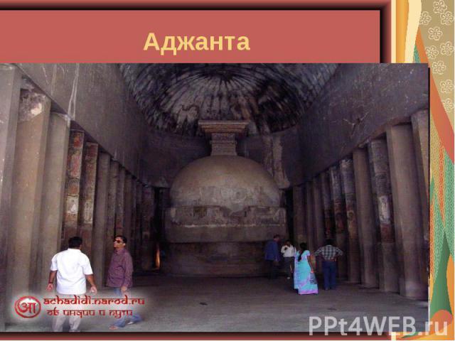 Аджанта. Штат Махараштра Аджанта. Штат Махараштра Индия 150 до н. э. - 500 н. э. Памятник состоит из 30 пещер, высеченных в скальном амфитеатре, протяженностью 800 м, имеющем высоту 73 м. Сюда буддийские монахи удалялись от мира во время сезона дожд…