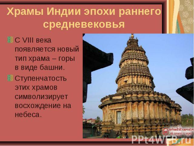 С VIII века появляется новый тип храма – горы в виде башни. С VIII века появляется новый тип храма – горы в виде башни. Ступенчатость этих храмов символизирует восхождение на небеса.