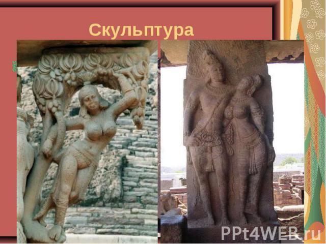 Скульптура Индии служила украшением архитектуры и чаще всего создавалась в виде декоративных горельефов Скульптура Индии служила украшением архитектуры и чаще всего создавалась в виде декоративных горельефов