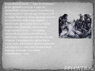 Первобытная магия — одна из основных форм древней культуры и одна из древнейших
