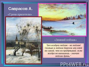 Саврасов А. «Зимний пейзаж»
