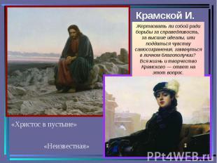 Крамской И. «Неизвестная»