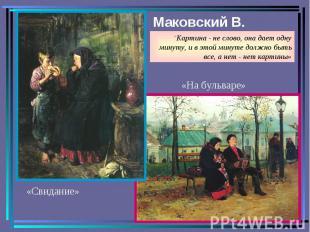 Маковский В. «Свидание»