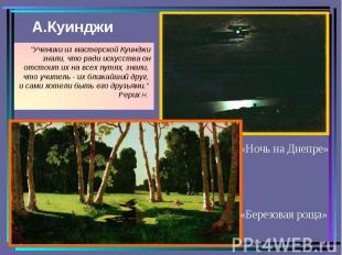А.Куинджи «Ночь на Днепре»
