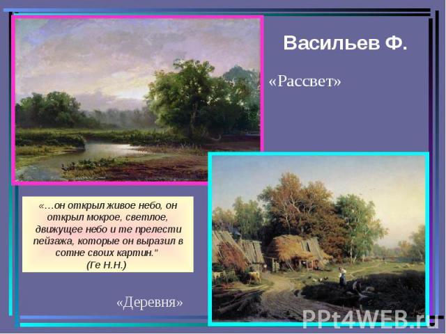 Васильев Ф. «Рассвет»