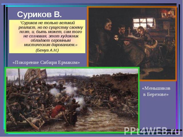 """Суриков В. """"Суриков не только великий реалист, но по существу своему поэт, и, быть может, сам того не сознавая, этот художник обладает огромным мистическим дарованием.» (Бенуа А.Н.)"""