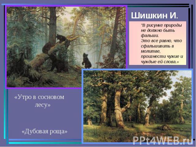 Шишкин И. «Дубовая роща»