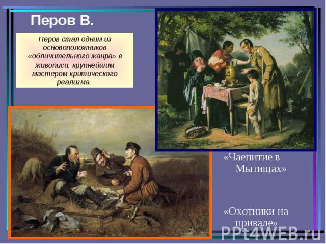 Перов В. «Чаепитие в Мытищах»