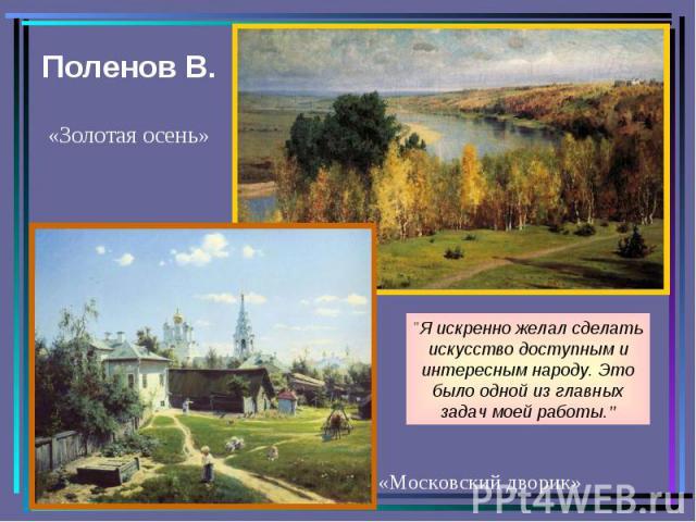 Поленов В. «Московский дворик»